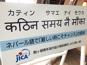 10-ネパール語01